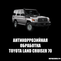 Антикоррозийная обработка Toyota Land Cruiser 70
