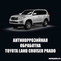 Антикоррозийная обработка Toyota Land Cruiser Prado